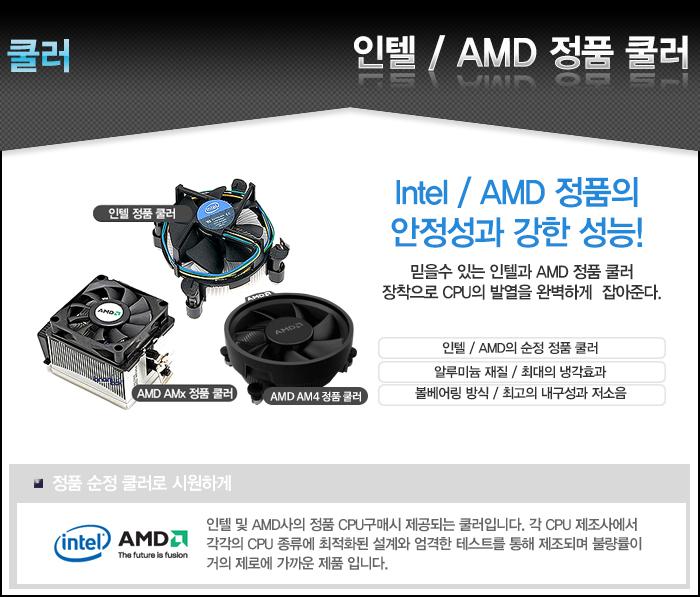 [인텔/AMD] 정품 CPU 내장 쿨러 사용