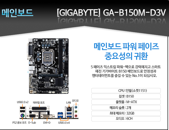 [GIGABYTE] GA-B150M-D3V 듀러블에디션 제이씨현