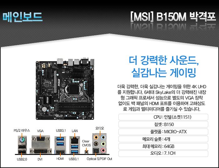 [MSI] B150M 박격포