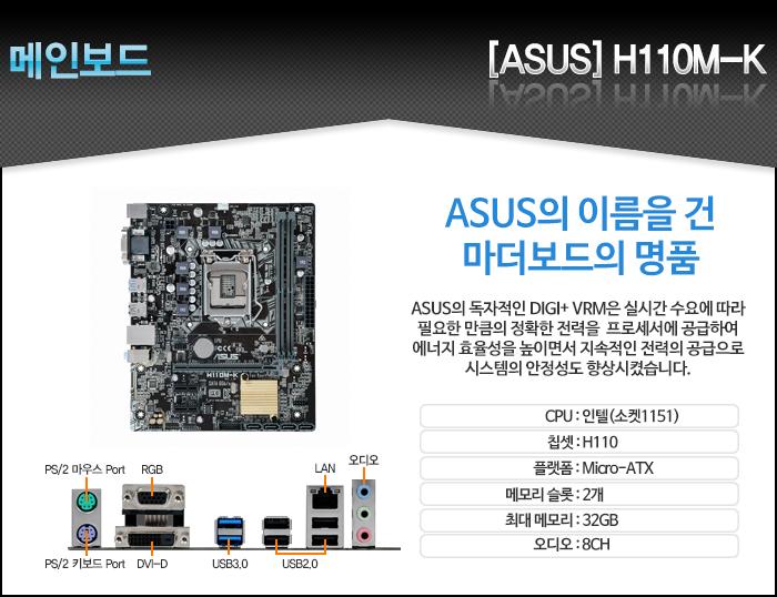 [ASUS] H110M-K