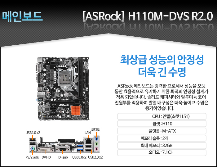 [ASRock] H110M-DVS R2.0 에즈윈