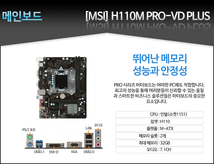 [MSI] H110M PRO-VD PLUS