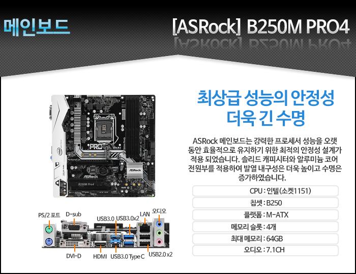 [ASRock] B250M PRO4 디앤디컴