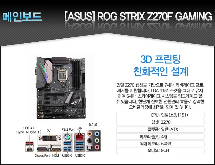 [ASUS] ROG STRIX Z270F GAMING iBORA