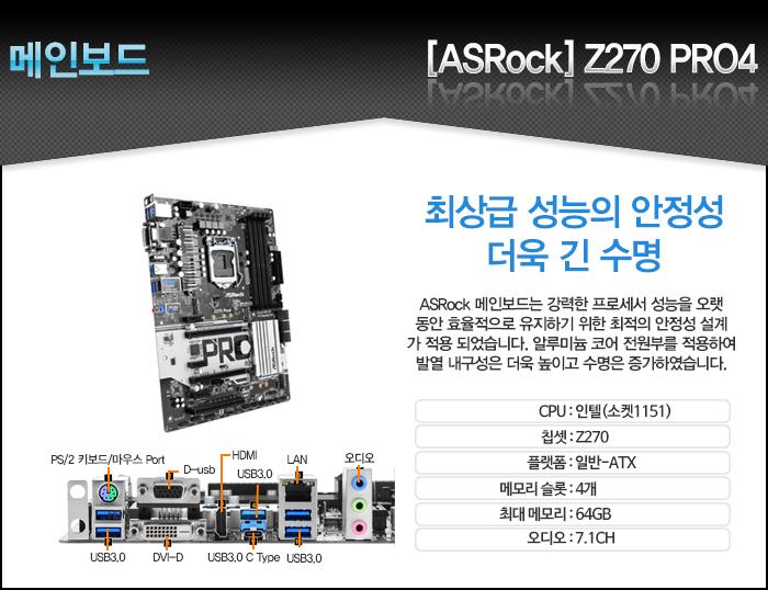 [ASRock] Z270 PRO4 에즈윈