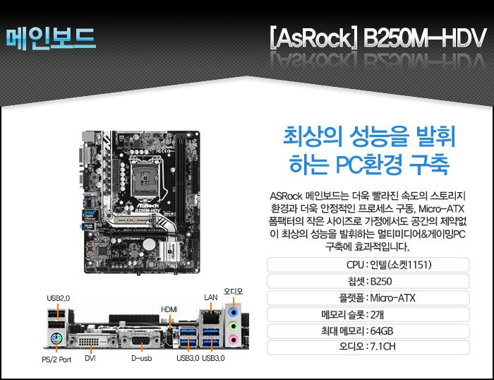 [ASRock] B250M-HDV 에즈윈