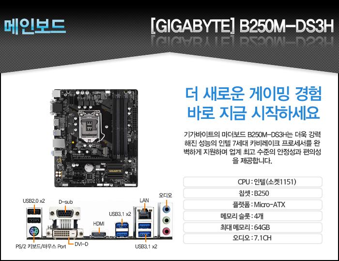 [GIGABYTE] B250M-DS3H 피씨디렉트