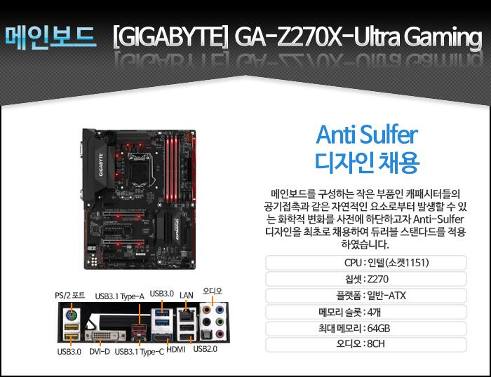 [GIGABYTE] GA-Z270X-Ultra Gaming 게이밍에디션 제이씨현