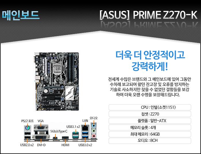 [ASUS] PRIME Z270-K 코잇