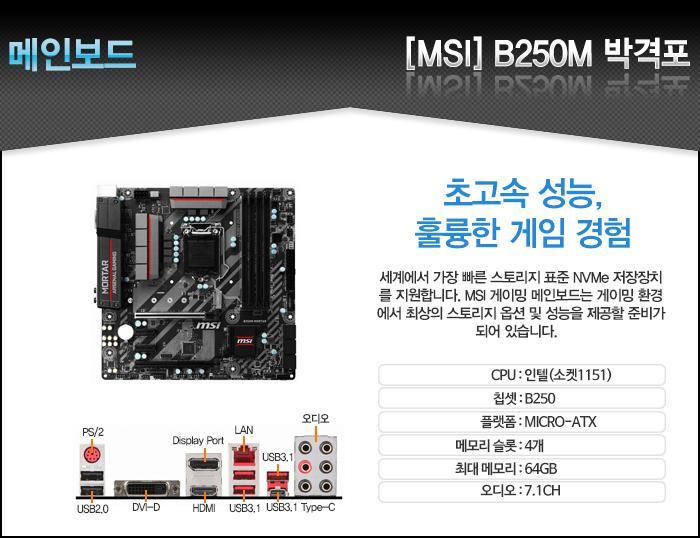 [MSI] B250M 박격포