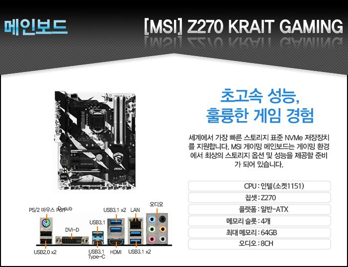 [MSI] Z270 크레이트 게이밍