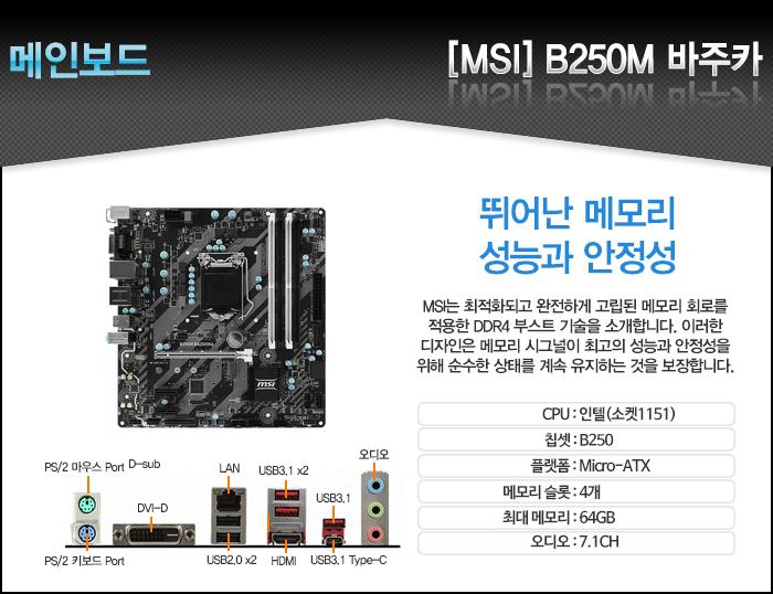 [MSI] B250M 바주카