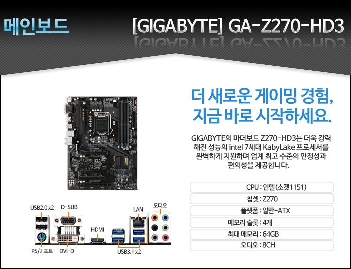 [GIGABYTE] GA-Z270-HD3 듀러블에디션 피씨디렉트