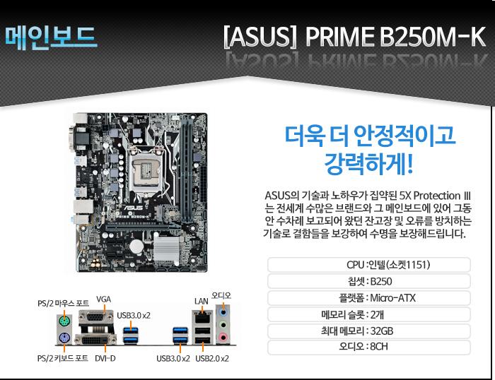 [ASUS] PRIME B250M-K 코잇