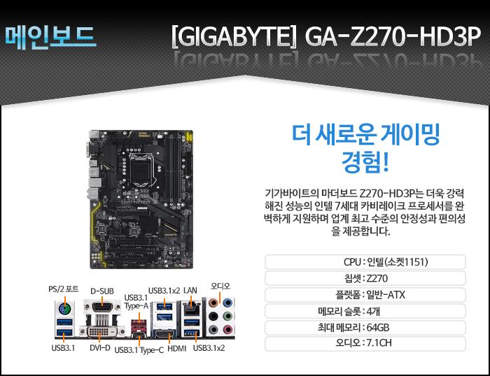 [GIGABYTE] GA-Z270-HD3P 듀러블에디션 피씨디렉트