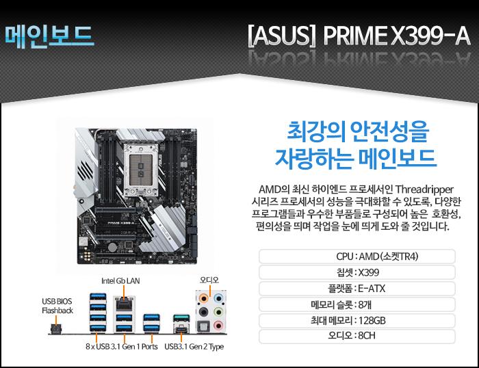 [ASUS] PRIME X399-A
