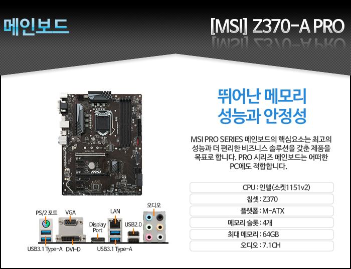 [MSI] Z370-A PRO