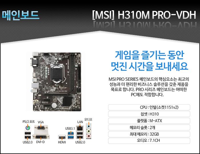 [MSI] H310M PRO-VDH