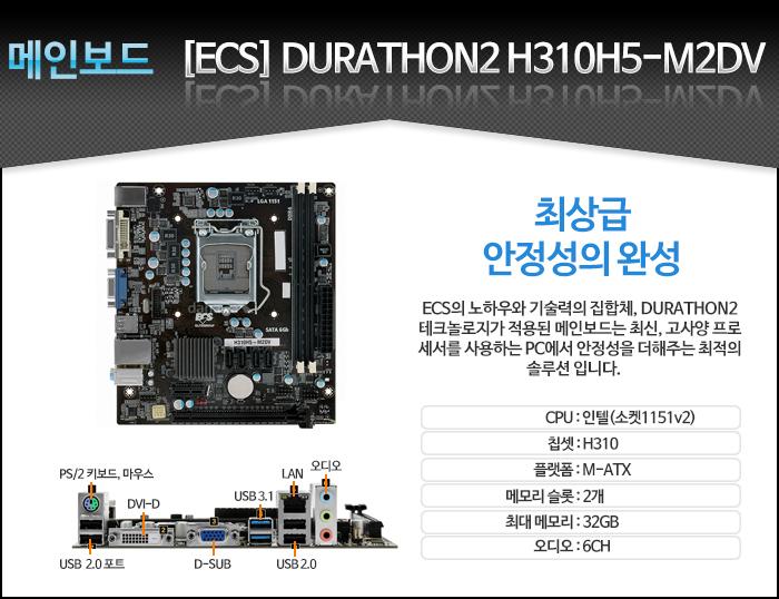 [ECS] H310H5-M2DV
