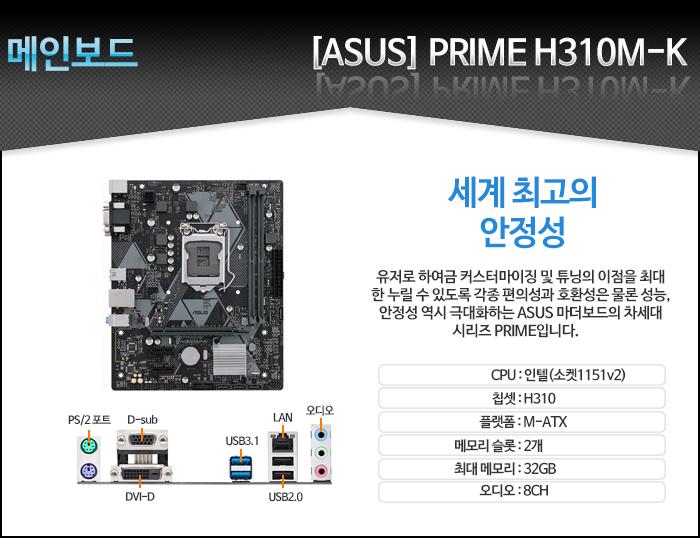 [ASUS] PRIME H310M-K