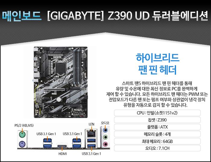 [GIGABYTE] Z390 UD 듀러블에디션 **미들케이스 이상 지원**