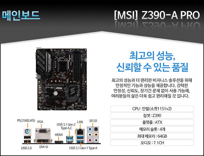 [MSI] Z390-A PRO **미들케이스 이상 지원**