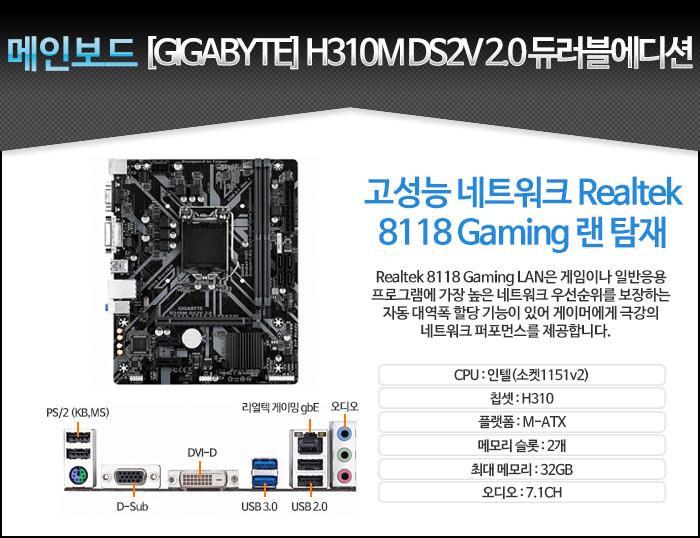 [GIGABYTE] H310M DS2V 2.0 듀러블에디션