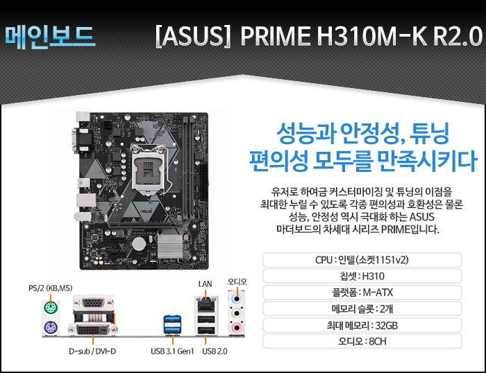 [ASUS] PRIME H310M-K R2.0