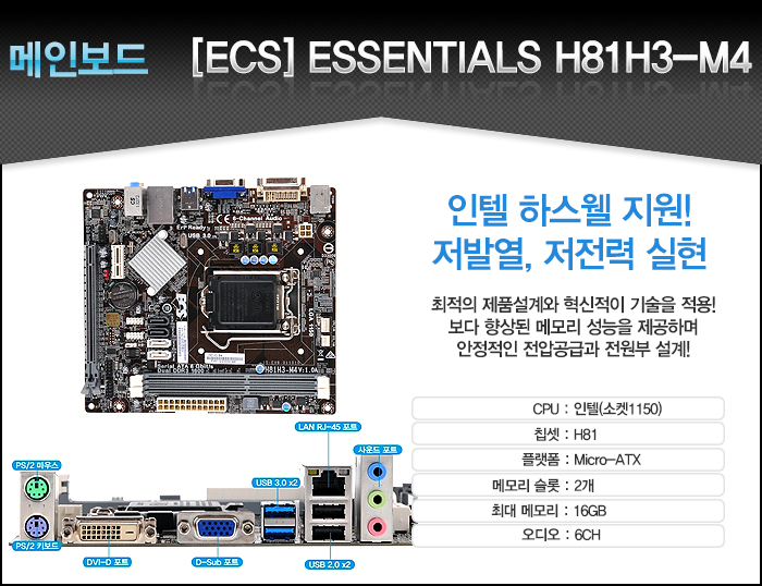 [ECS] ESSENTIALS H81H3-M4 코잇