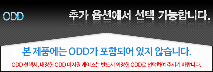 [옵션] ODD별도구매 **추가선택가능, 내장형/외장형 지원 여부 필수**