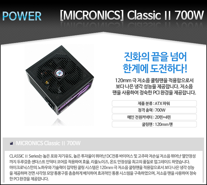 [마이크로닉스] Classic II 700W +12V Single Rail 85+