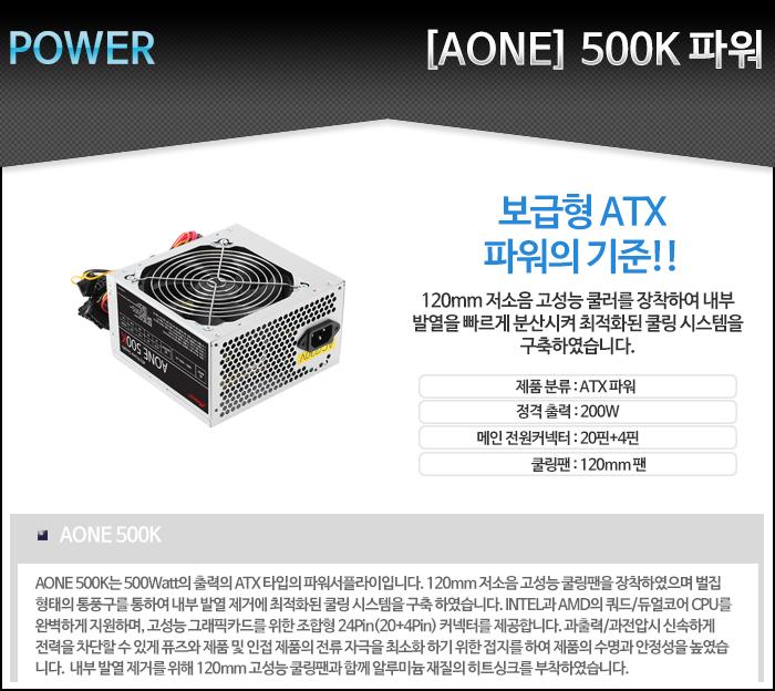 [에이원] AONE 500K