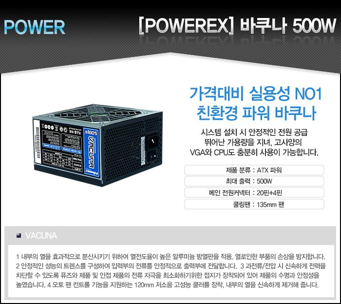 [POWEREX] 바쿠나 500W