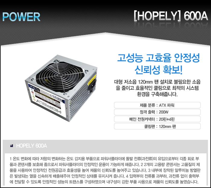 [HOPELY] 600A