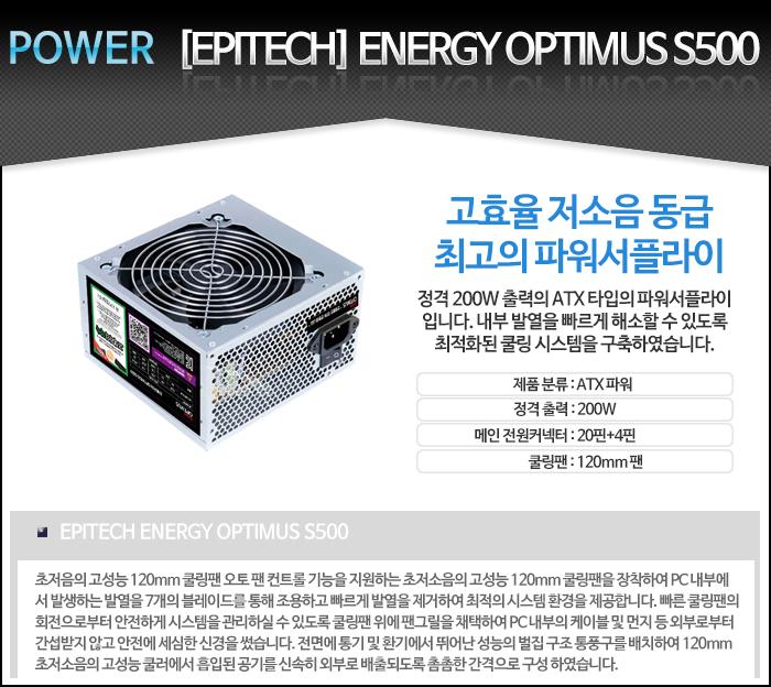 [ENERGY OPTIMUS] S500