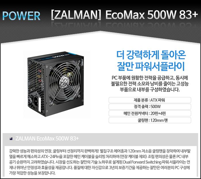 [잘만] EcoMax 500W 83+