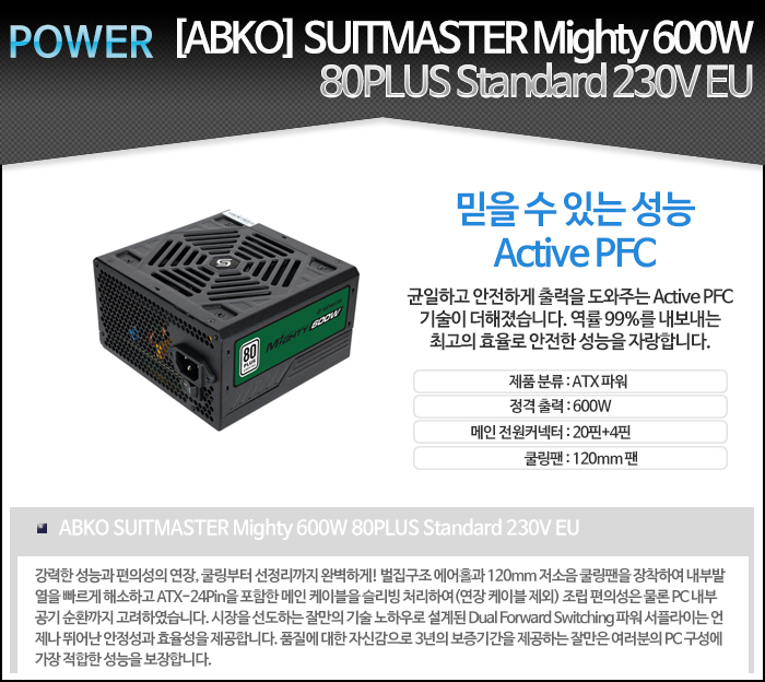 [ABKO] SUITMASTER Mighty 600W 80PLUS Standard 230V EU