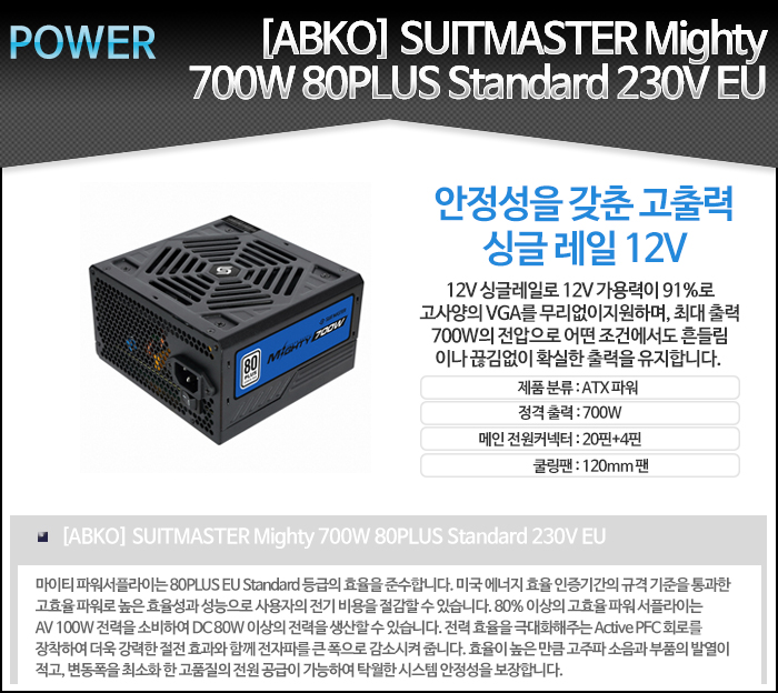 [ABKO] SUITMASTER Mighty 700W 80PLUS Standard 230V EU