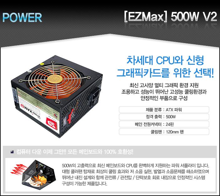 [EZMax] 500W V2