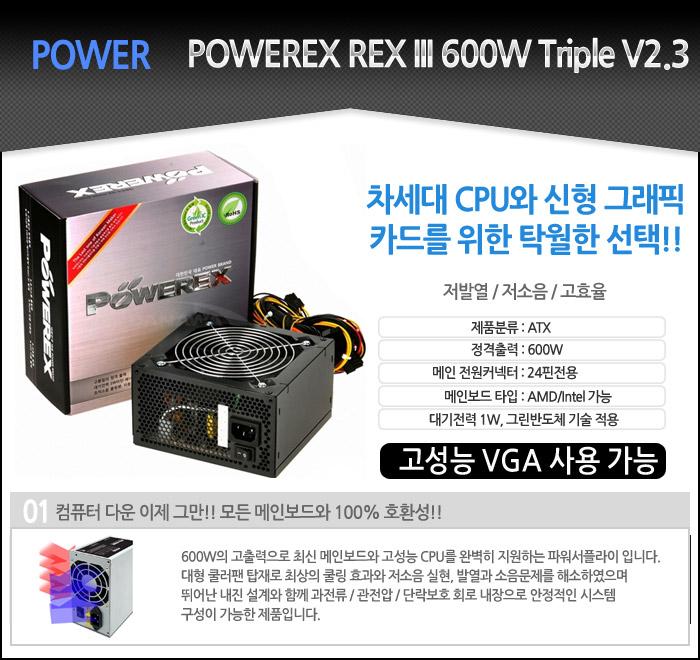 [POWEREX] REX III 600W Triple V2.3