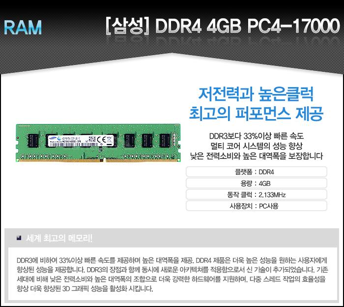 [삼성] DDR4 4GB PC17000