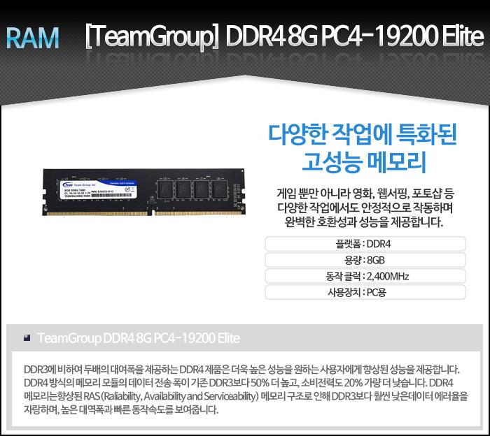 [팀그룹] DDR4 8GB PC19200
