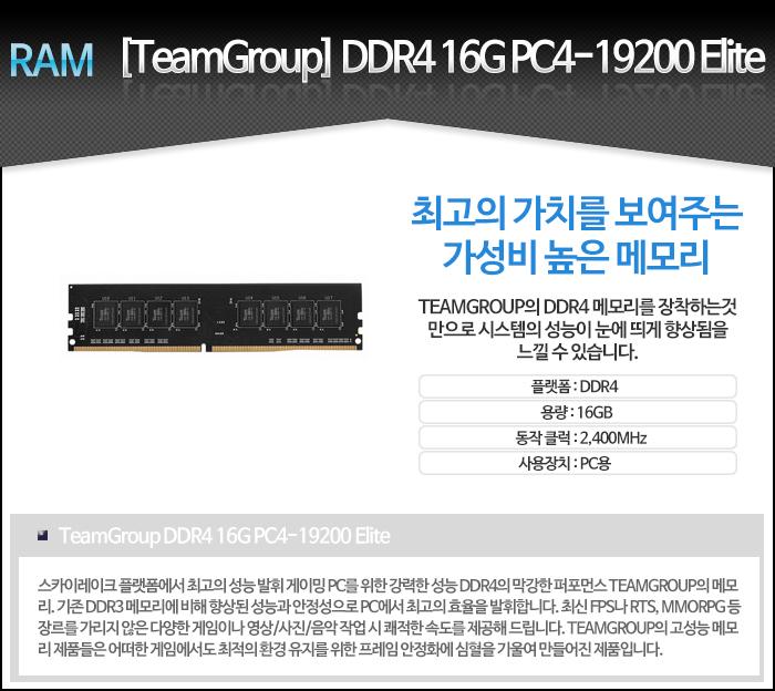 [팀그룹] DDR4 16GB PC19200