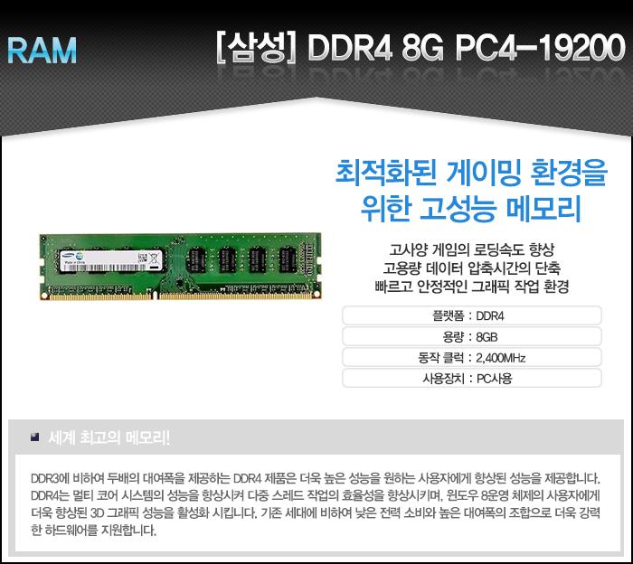 [삼성] DDR4 8GB PC19200