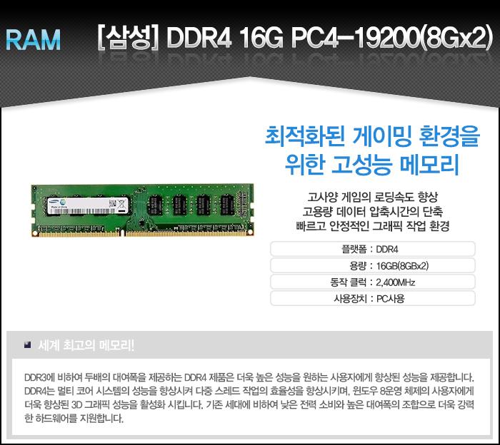 [삼성] DDR4 16GB PC19200 (8Gx2)