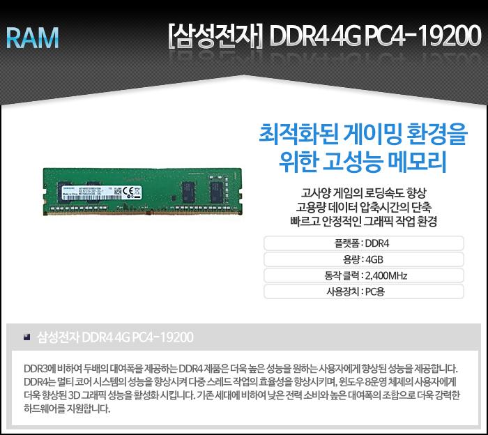 [삼성] DDR4 4GB PC19200