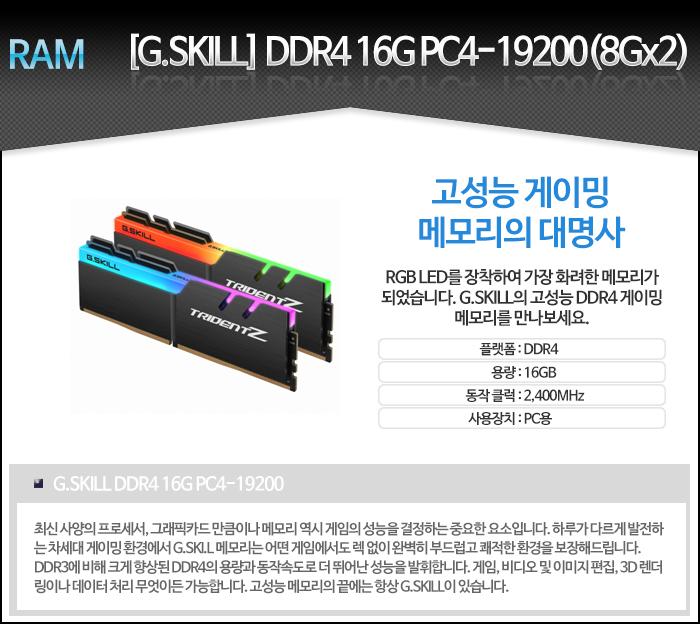 [지스킬] DDR4 16G PC4-19200 CL15 TRIDENT Z RGB (8Gx2)