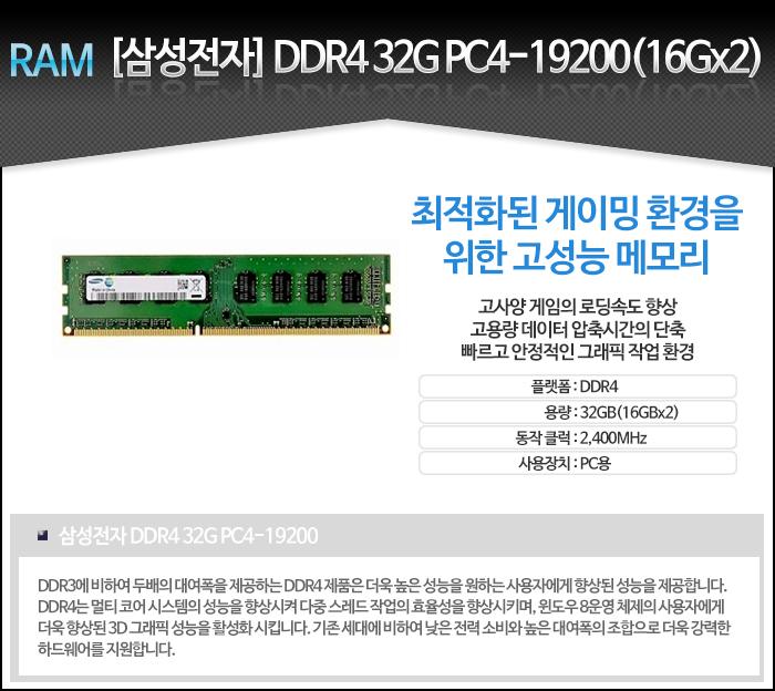 [삼성] DDR4 32GB PC19200 (16Gx2)