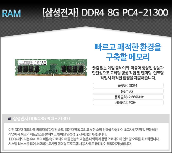 [삼성] DDR4 8GB PC21300