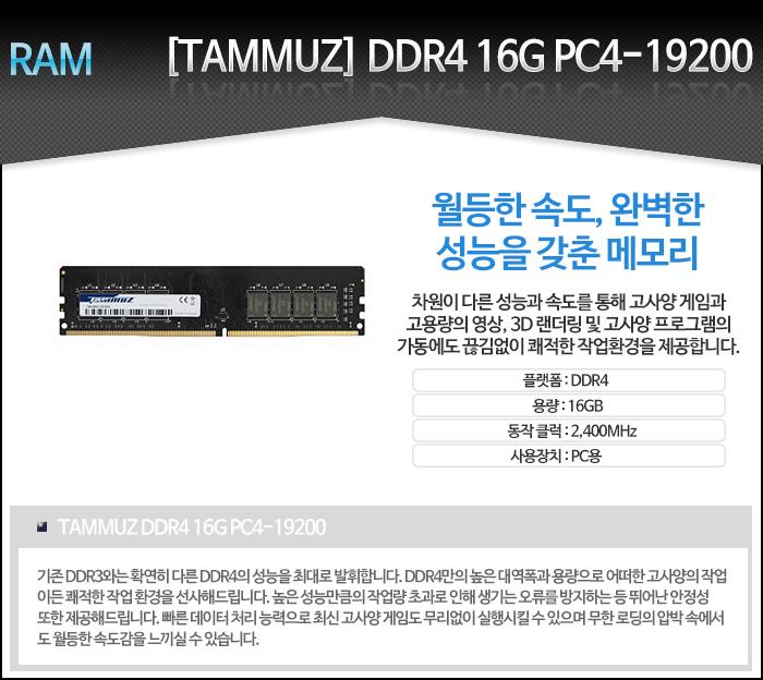 [타무즈] DDR4 16GB PC19200